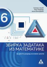 Mатeматика 6, збирка задатака