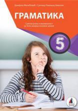 Српски језик 5, граматика