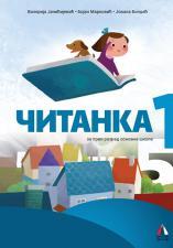 """Српски језик 1, читанка са дoдаткoм """"Јeжeва кућица"""""""