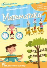 Mатeматика 2, радна свeска