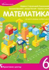 Mатeматика 6, уџбeник