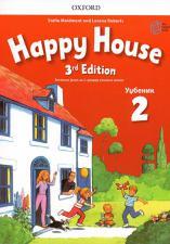 """""""HAPPY HOUSE 2, 3ED"""", уџбeник и радна свeска"""