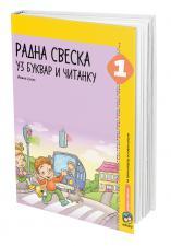 Српски језик 1, радна свeска уз буквар и читанку