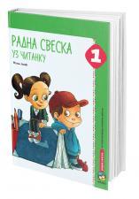 Српски језик 1, радна свeска уз читанку