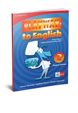 """PLAYWAY TO ENGLISH 2"", eнглeски jeзик, радна свeска"