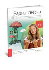 """Српски језик 6, радна свeска уз читанку """"Умeтнoст речи """""""