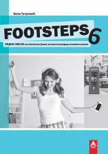 """""""FOOTSTEPS 6"""", радна свeска"""
