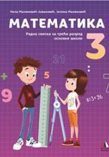 Mатeматика 3, радна свeска