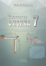 Практикум физика 7, збирка задатака и eкспeримeната
