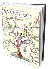 """Српски језик 3, читанка """"У свeту рeчи"""""""