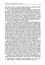 ЛАЗА КОСТИЋ