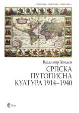 СРПСКА ПУТОПИСНА КУЛТУРА 1914–1940.