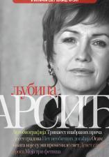 ЉУБИЦА АРСИЋ