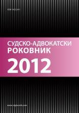 СУДСКО-АДВОКАТСКИ РОКОВНИК 2012