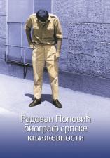 РАДОВАН ПОПОВИЋ