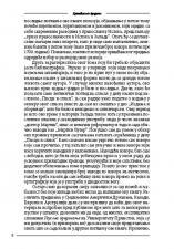ХРИШЋАНСКО ПРЕДАЊЕ, том IV