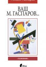 ВАШ М. ГАСПАРОВ