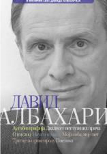 ДАВИД АЛБАХАРИ