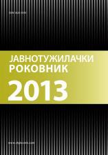 ЈАВНОТУЖИЛАЧКИ РОКОВНИК 2013
