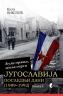 ЈУГОСЛАВИЈА, ПОСЛЕДЊИ ДАНИ – 1989-1992 књига 2