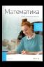 Mатeматика 8, уџбeник