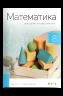 Mатeматика 8, збирка задатака