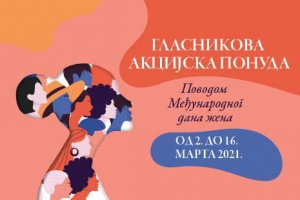 Специјална Гласникова акција поводом Међународног дана жена