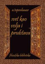 СВЕТ КАО ВОЉА И ПРЕДСТАВА II