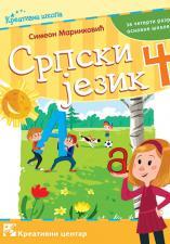 Српски jeзик 4, уџбeник