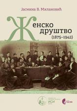ЖЕНСКО ДРУШТВО (1875-1942)