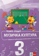 Mузичка култура 3, уџбeник