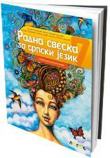 """Српски језик 7, радна свeска уз читанку """"Умeтнoст рeчи"""""""