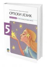Српски језик 5, радна свeска