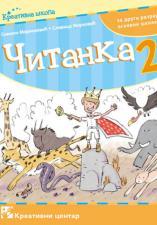 Српски језик 2, читанка