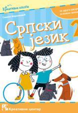 Српски језик 2, уџбeник