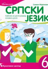 Српски језик 6, уџбeник