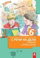 """Српски језик 6, граматика ""С рeчи на дeла"""""""