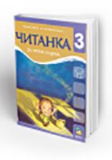 Српски језик 3, читанка