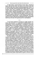 ЕКУМЕНСКИ ОДНОСИ СРПСКЕ ПРАВОСЛАВНЕ И РИМОКАТОЛИЧКЕ ЦРКВЕ 1962–2000. ГОДИНЕ