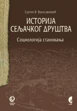ИСТОРИЈА СЕЉАЧКОГ ДРУШТВА II