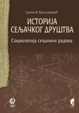 ИСТОРИЈА СЕЉАЧКОГ ДРУШТВА III
